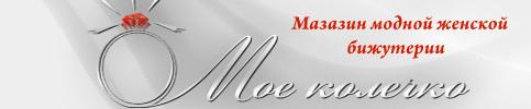Интернет-магазин женской бижутерии «Мое Колечко»
